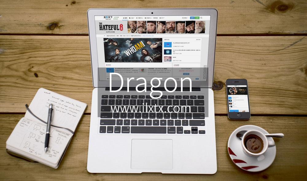 WordPress 带用户中心和商城系统的博客 CMS 高级主题 Dragon V3.0.1