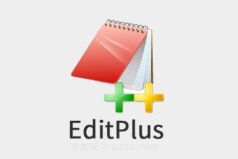 EditPlus 4.30.2560 中文汉化绿色增强版