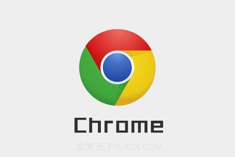 谷歌浏览器 Google Chrome 63.0.3239.132 正式稳定版、测试版及开发版本大全