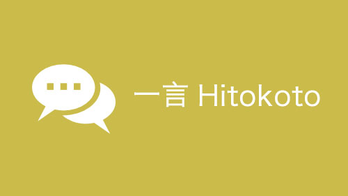 Wordpress 集成一言(Hitokoto)API 经典语句功能 wordpress