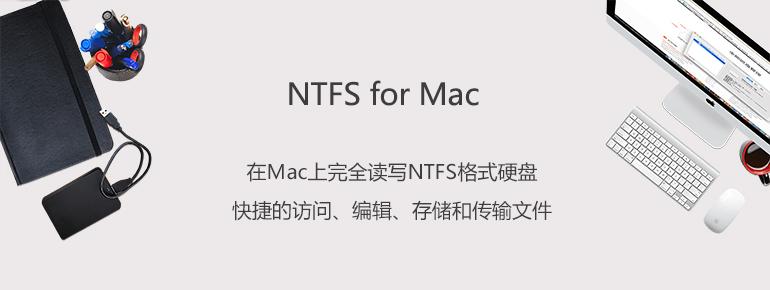 Tuxera NTFS for Mac 磁盘读写管理工具 系统软件