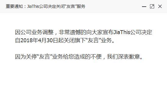 JiaThis:友言已于 2018 年 4 月 30 日关闭