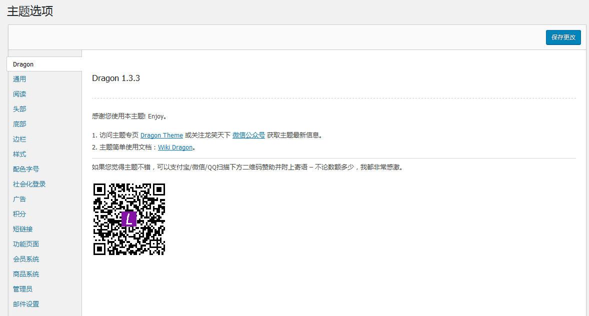[双域名授权] WordPress 多功能高级主题:Dragon V2.2.0_图2