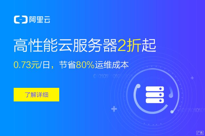 特价阿里云 ECS 云服务器推荐 3 年付仅 3 折 17 元/月起_图1