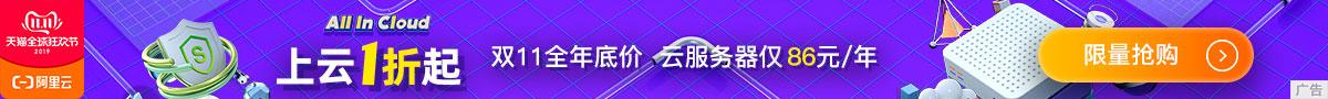 阿里云双11活动云服务器1核2G低至86元,N4共享型服务器3年仅需799元