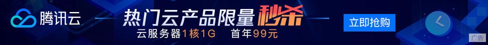 腾讯云特价云服务器1核2G 88元/年 2核4G3M688元/3年,更有千元代金券礼包免费领!