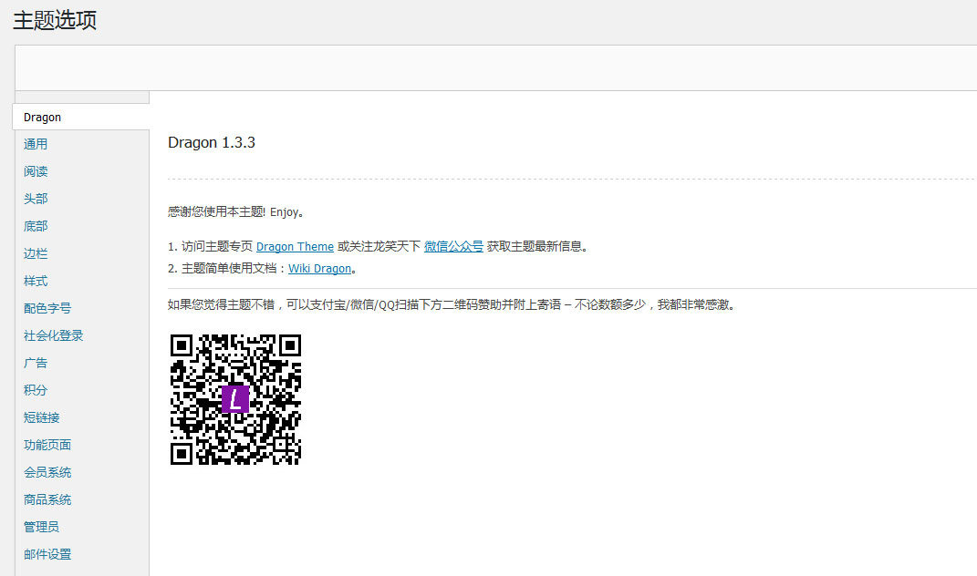 WordPress 商城会员多功能高级主题:Dragon V3.4.0_图2
