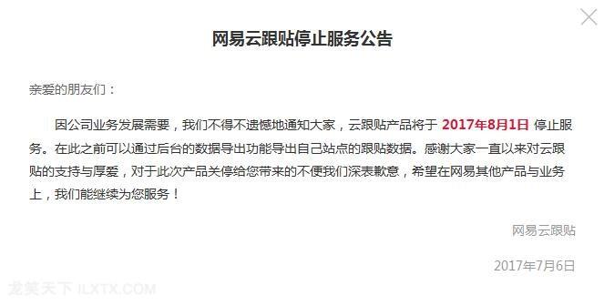 网易云跟帖宣布:将于 2017 年 8 月 1 日停止服务