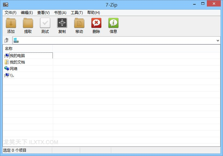 7-Zip v16.02 官方正式版以及绿色便携版 实用软件