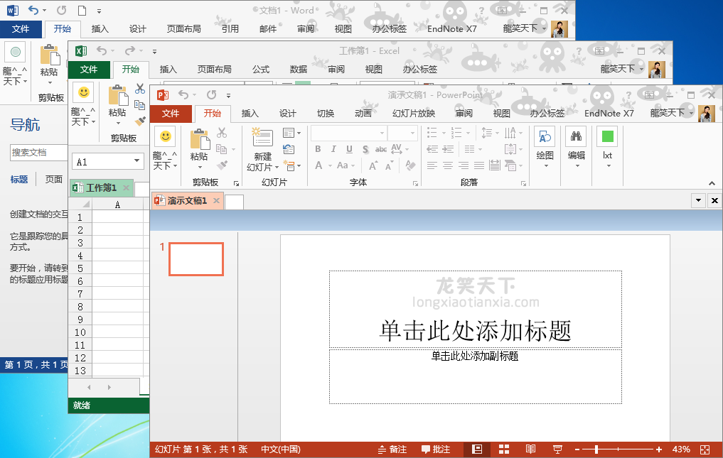 Microsoft Office 2013(专业增强版)简体中文版