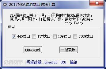 一键关闭和恢复端口软件界面