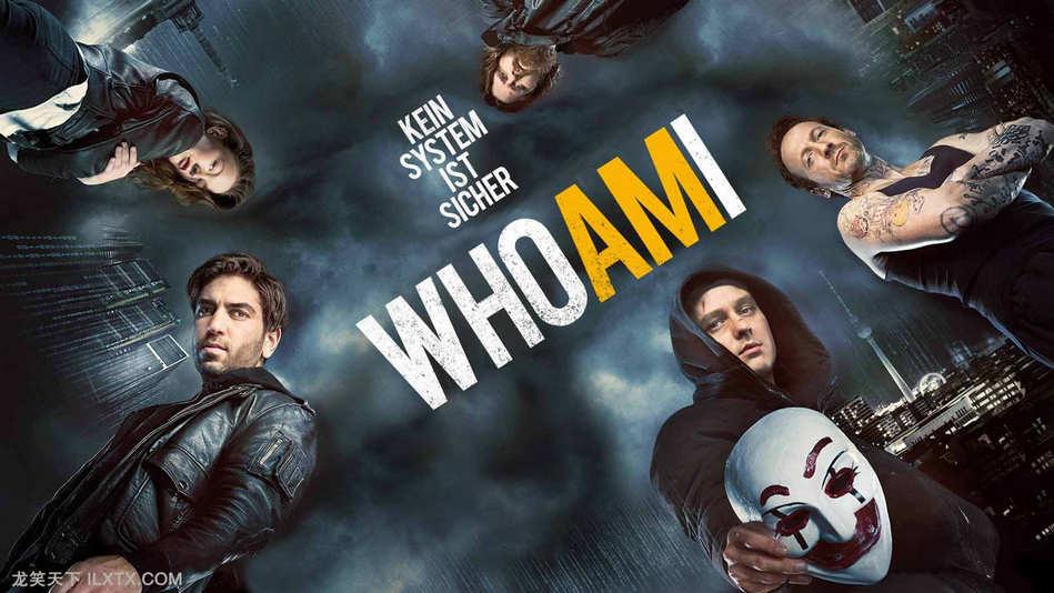 我是谁:没有绝对安全的系统 - Who Am I:Kein System ist sicher(2014) 国外电影