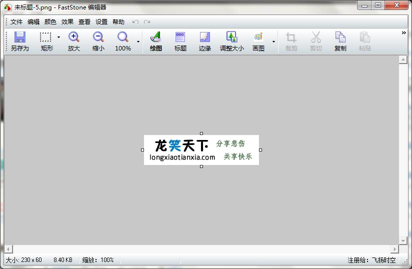 FastStone Capture 7.7 中文绿色版