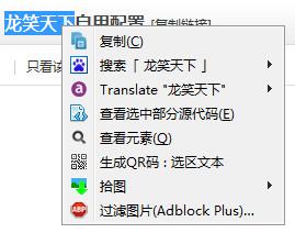 右键菜单 - 选中文本