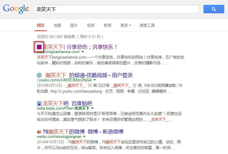 google 搜索结果前面显示网址图标