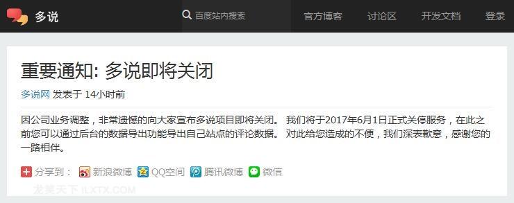 """知名第三方社会化评论系统""""多说""""宣布即将关闭停止服务"""