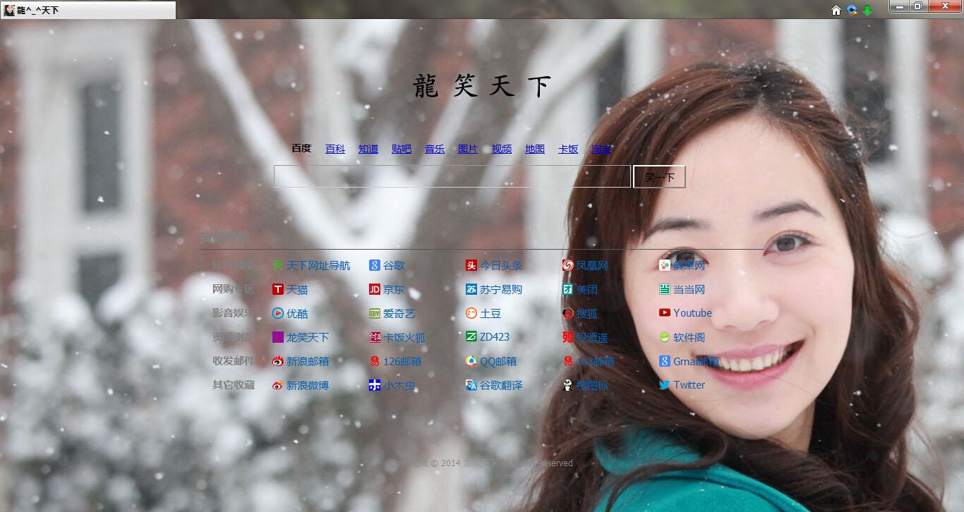 主页界面图