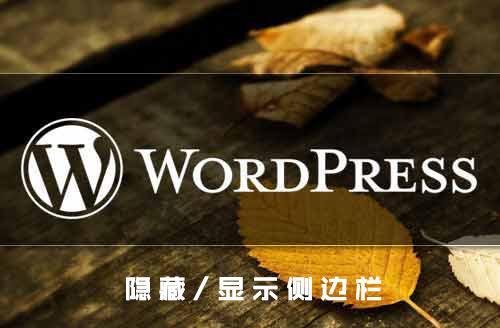 免插件实现 WordPress 隐藏/显示侧边栏 wordpress