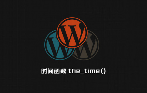 WordPress时间日期函数(最全最正确版):the_time()与get_the_time() wordpress