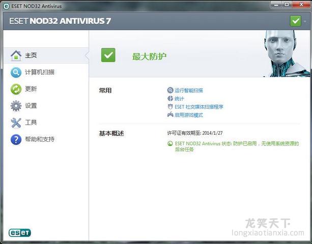 NOD32 Antivirus 7.0.302 中文特别版