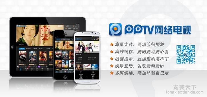 手机 PPTV 聚力 v5.5.3 VIP 去广告特别版及经典版 手机应用