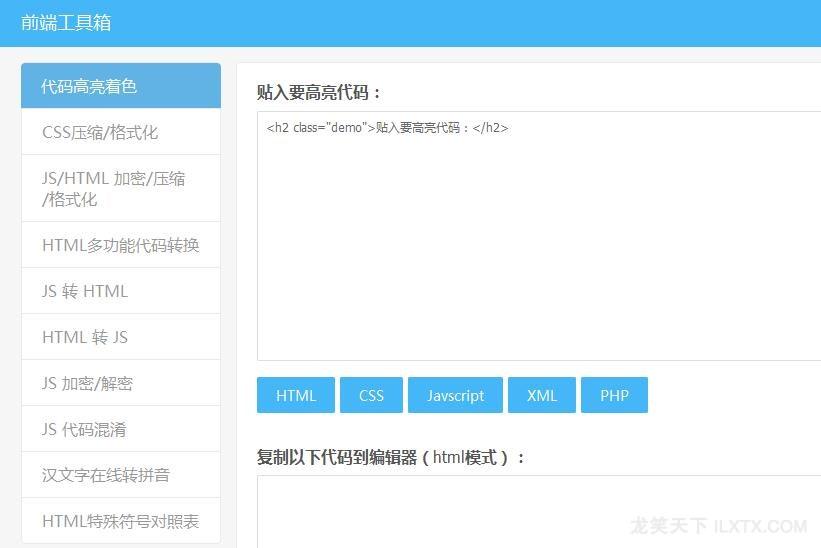 大前端工具箱(加密/解密/压缩/格式化等)PHP 源码下载 wordpress