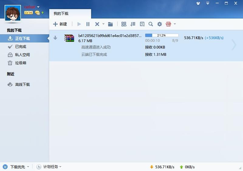 迅雷 v7.9.43.5054 去广告绿色精简版 下载工具